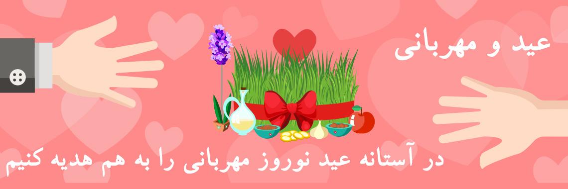 طرح عید و مهربانی