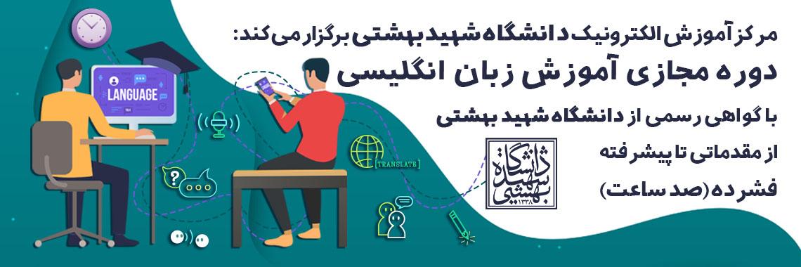 آمورش زبان شهید بهشتی