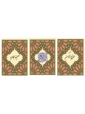 کتابچه قرآن، منتخب مفاتیح و صحیفه به 3زبان