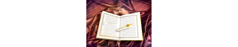 قلم هوشمند قرآنی